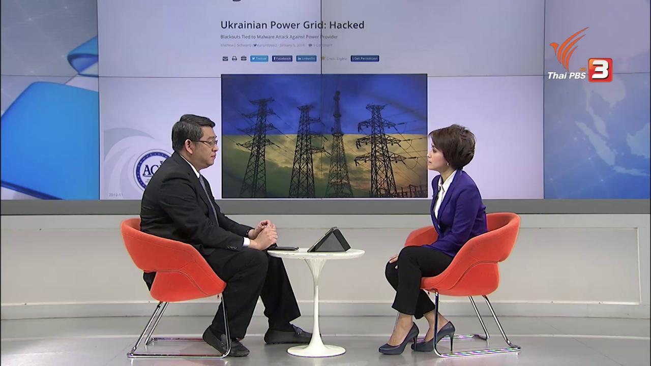 คิดยกกำลัง 2 กับ COMMENTATORS - ยูเครนไฟดับ เพราะเว็บระบบถูกแฮค