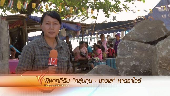 ข่าวค่ำ มิติใหม่ทั่วไทย - ประเด็นข่าว (28 ม.ค. 59)