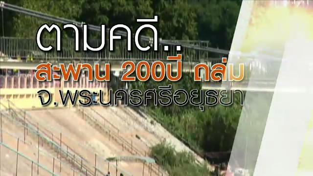 สถานีประชาชน - ตรวจสอบคดีสะพาน 200 ปี ถล่ม จ.พระนครศรีอยุธยา