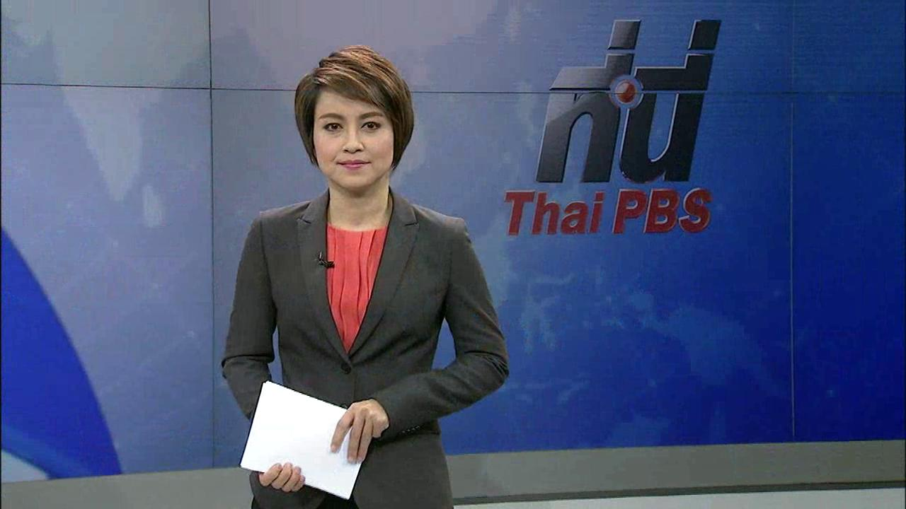 ที่นี่ Thai PBS - ประเด็นข่าว (29 ม.ค. 59)