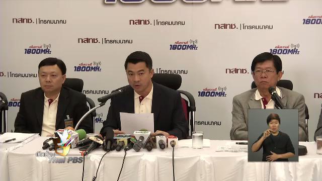 เปิดบ้าน Thai PBS - การนำเสนอข่าวประมูลคลื่น 4G