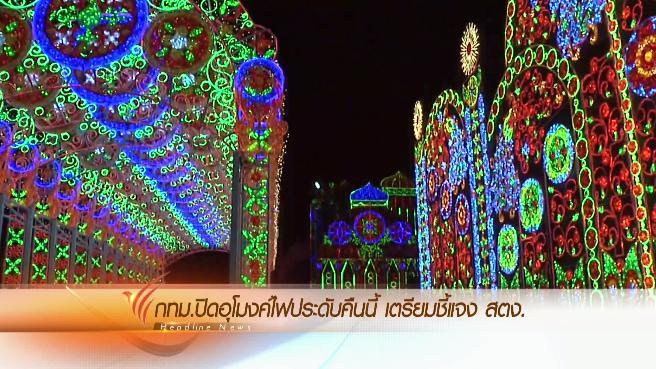 ข่าวค่ำ มิติใหม่ทั่วไทย - ประเด็นข่าว (31 ม.ค. 59)