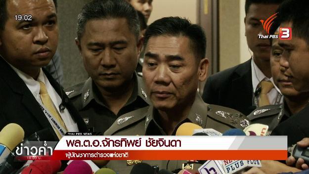 ข่าวค่ำ มิติใหม่ทั่วไทย - ประเด็นข่าว (29 ม.ค. 59)