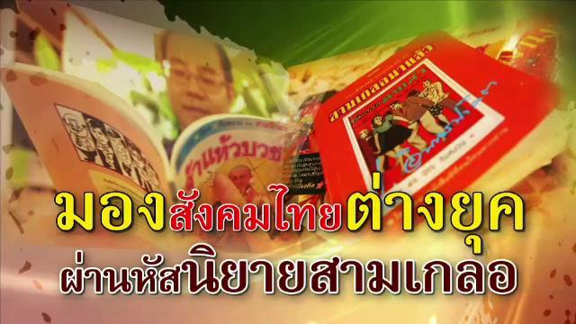 ศิลป์สโมสร - มองสังคมไทยต่างยุค ผ่านหัสนิยายสามเกลอ