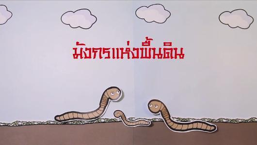 Animals Speak - ไส้เดือน...มังกรแห่งพื้นดิน