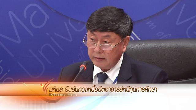 ข่าวค่ำ มิติใหม่ทั่วไทย - ประเด็นข่าว (2 ก.พ. 59)