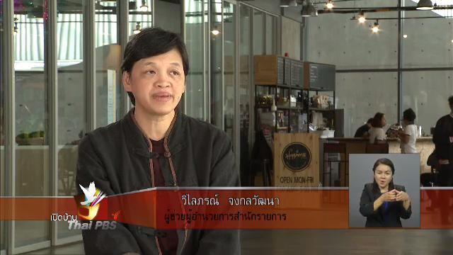 เปิดบ้าน Thai PBS - แนวโน้มรายการเด็กและเยาวชนในปี 2559