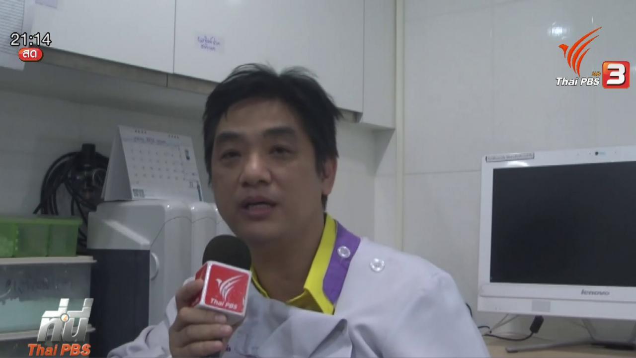 ที่นี่ Thai PBS - ประเด็นข่าว (1 ก.พ. 59)