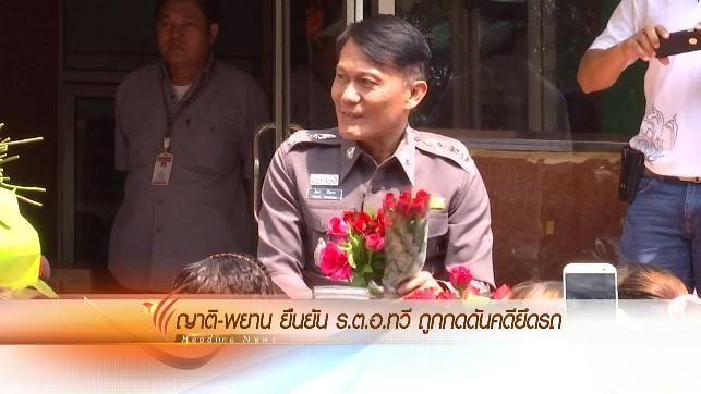 ข่าวค่ำ มิติใหม่ทั่วไทย - ประเด็นข่าว (1 ก.พ. 59)