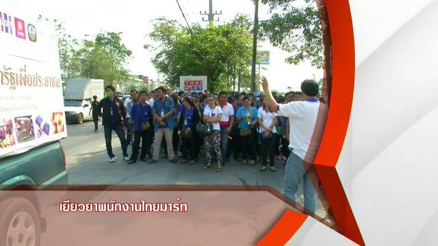 สถานีประชาชน - เยียวยาพนักงานไทยมาร์ท