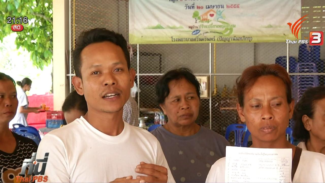 ที่นี่ Thai PBS - ประเด็นข่าว (3 ก.พ. 59)