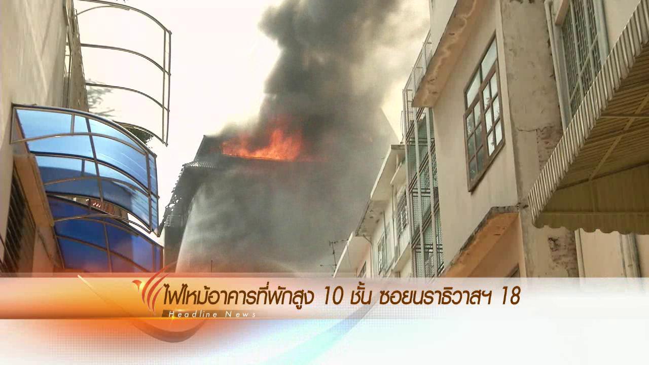 ข่าวค่ำ มิติใหม่ทั่วไทย - ประเด็นข่าว (5 ก.พ. 59)