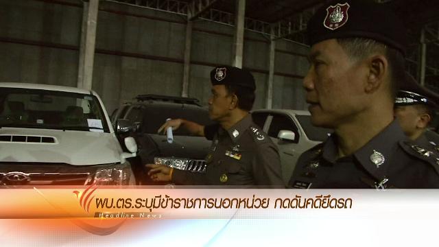 ข่าวค่ำ มิติใหม่ทั่วไทย - ประเด็นข่าว (3 ก.พ. 59)