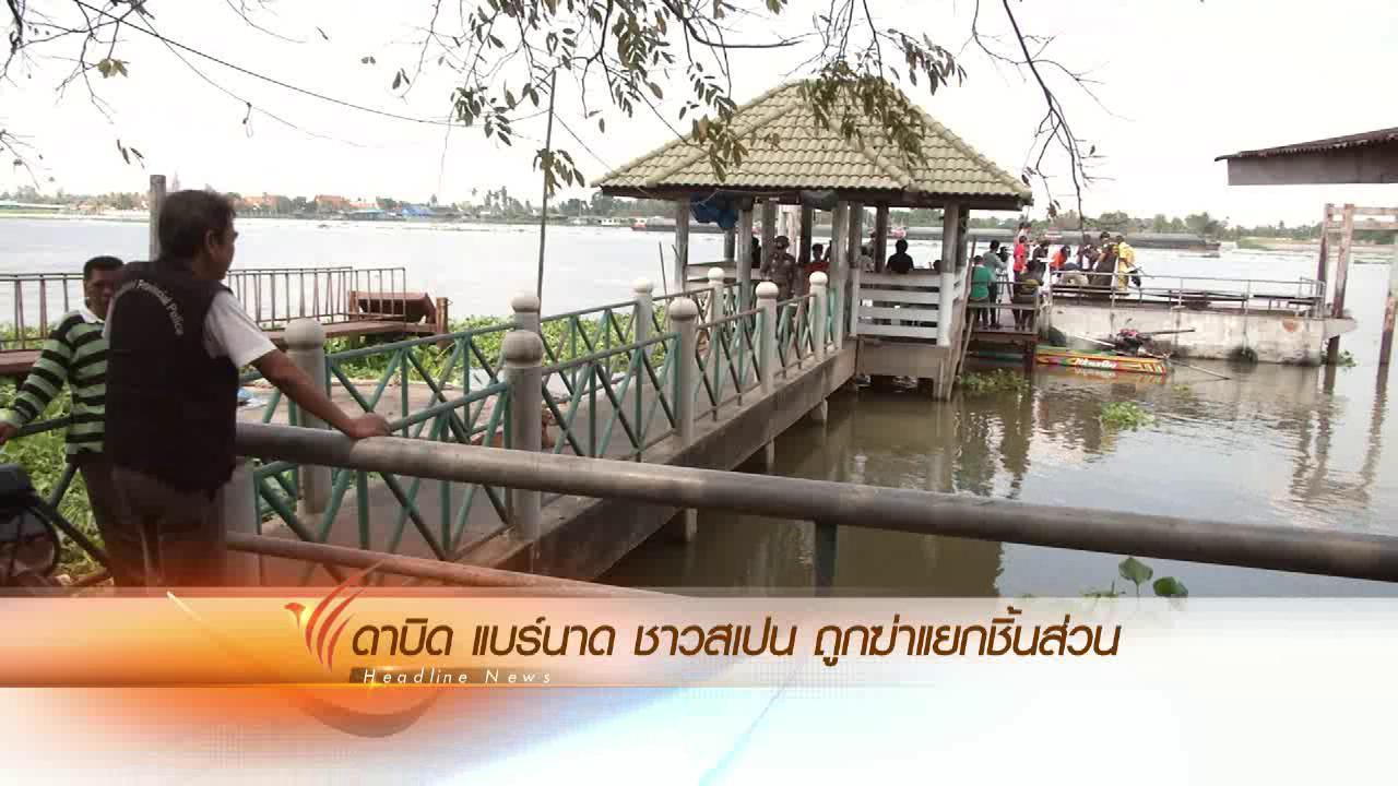 ข่าวค่ำ มิติใหม่ทั่วไทย - ประเด็นข่าว (4 ก.พ. 59)
