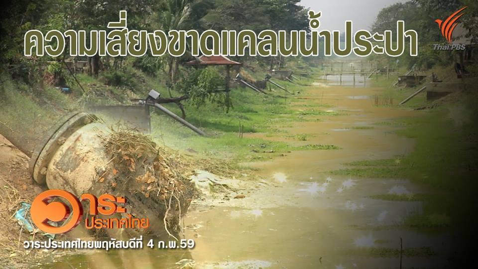 วาระประเทศไทย - ความเสี่ยงขาดแคลนน้ำประปา