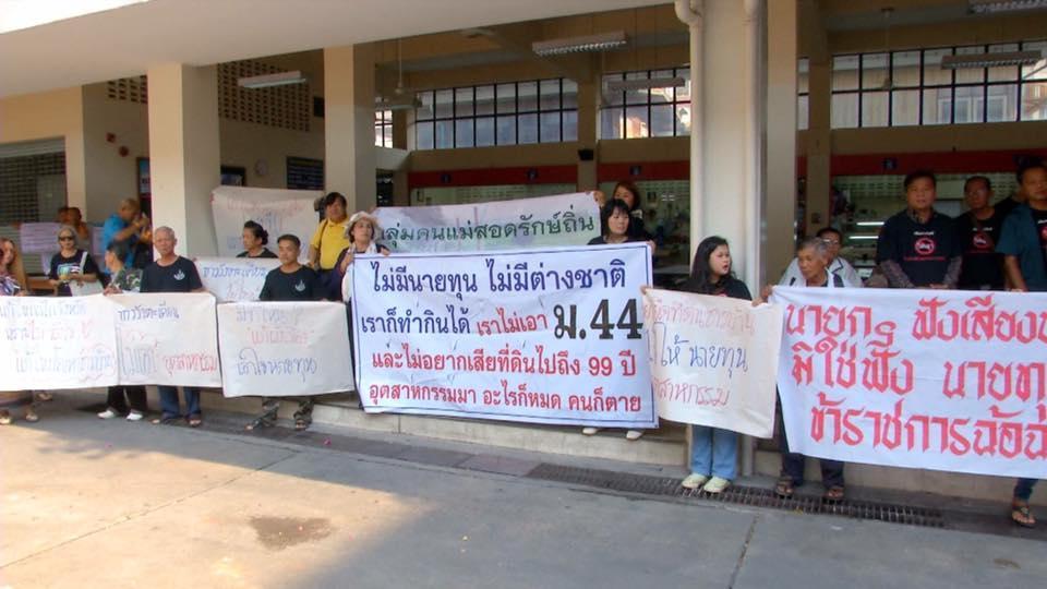 เสียงประชาชน เปลี่ยนประเทศไทย - มาตรา 44