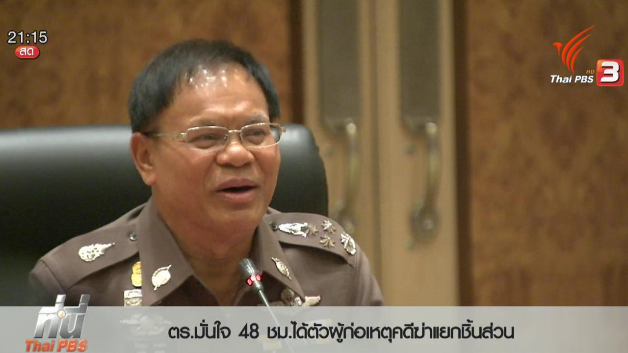 ที่นี่ Thai PBS - ประเด็นข่าว (4 ก.พ. 59)