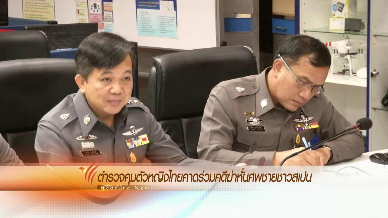 ข่าวค่ำ มิติใหม่ทั่วไทย - ประเด็นข่าว (6 ก.พ. 59)