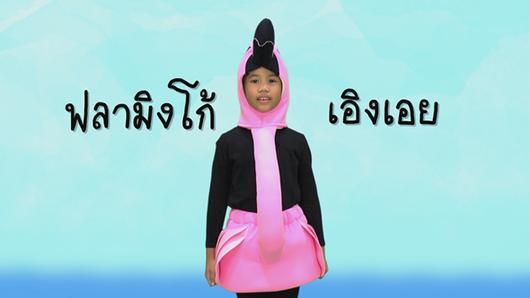 ขบวนการ Fun น้ำนม - นิทานสีชมพู