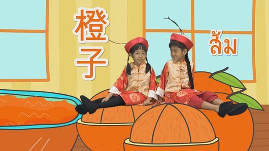 ขบวนการ Fun น้ำนม - นิทานสีส้ม