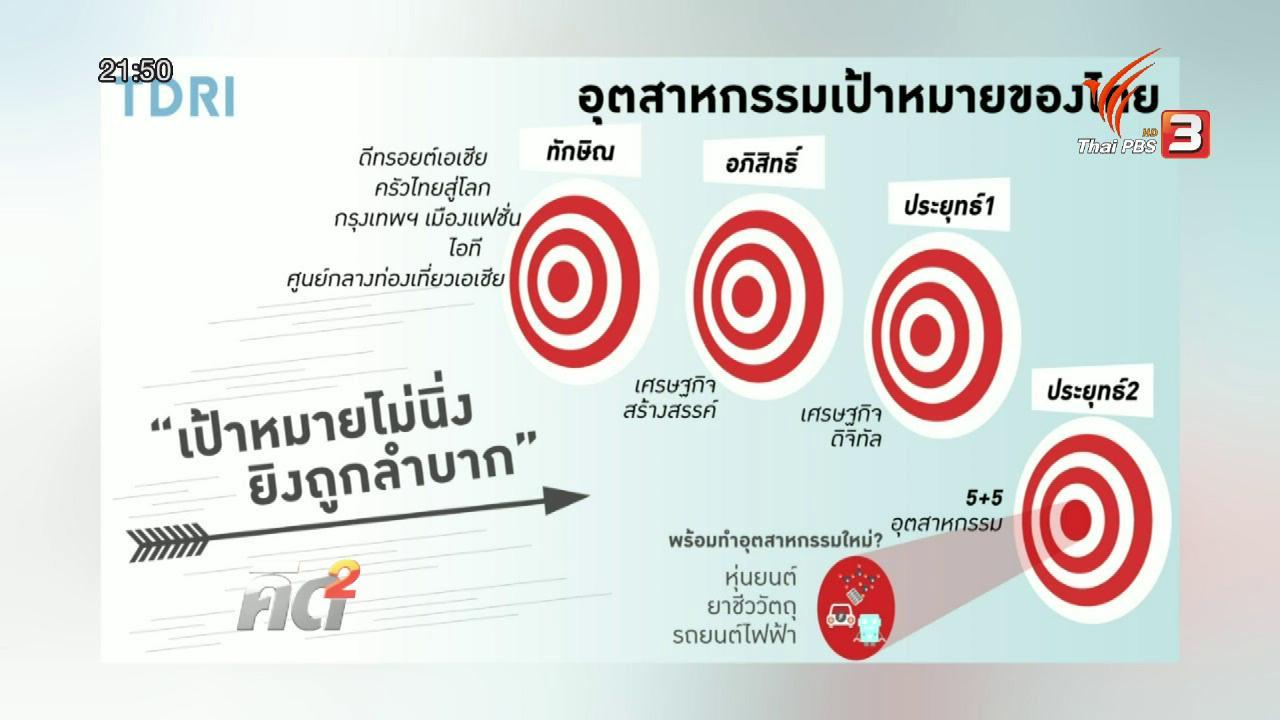 คิดยกกำลัง 2 - บทเรียนไทย ควรสานต่อนโยบายอุตสาหกรรมเป้าหมาย
