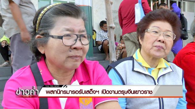 ข่าวค่ำ มิติใหม่ทั่วไทย - ประเด็นข่าว (8 ก.พ. 59)