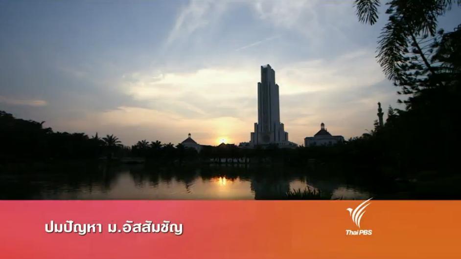 ที่นี่ Thai PBS - ประเด็นข่าว (9 ก.พ. 59)