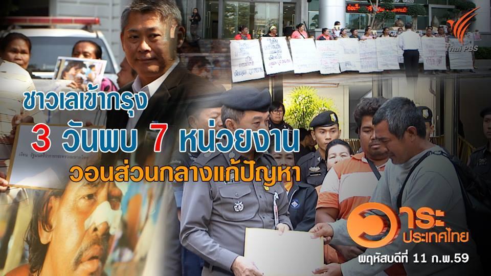 วาระประเทศไทย - ชาวเลเข้ากรุง 3 วัน พบ 7 หน่วยงาน วอนส่วนกลางแก้ปัญหา