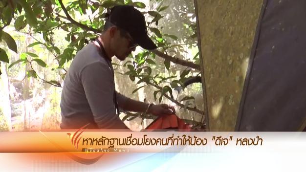 ข่าวค่ำ มิติใหม่ทั่วไทย - ประเด็นข่าว (10 ก.พ. 59)