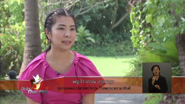 """เปิดบ้าน Thai PBS - แลกเปลี่ยนมุมมองการผลิตรายการ """"คุณแม่วัยใส"""""""