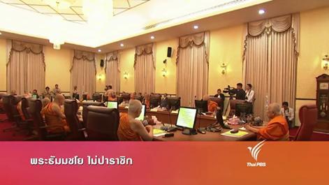 ที่นี่ Thai PBS - ประเด็นข่าว (10 ก.พ. 59)