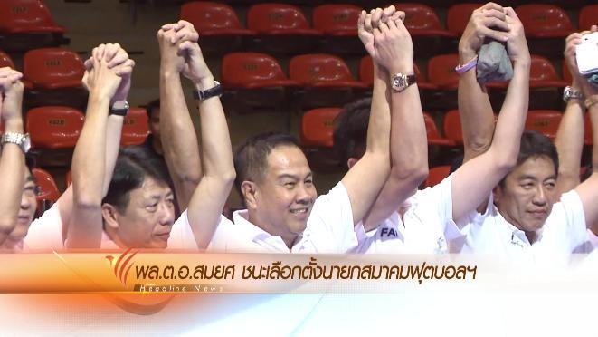ข่าวค่ำ มิติใหม่ทั่วไทย - ประเด็นข่าว (11 ก.พ. 59)