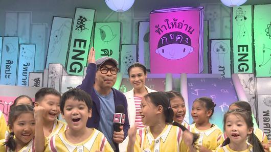 ท้าให้อ่าน ยกทีม - โรงเรียนซางตาครู้สศึกษา กรุงเทพฯ