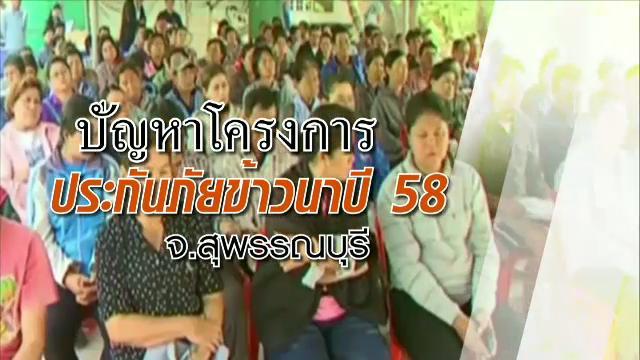 สถานีประชาชน - ปัญหาโครงการประกันภัยข้าวนา ปี 58 จ.สุพรรณบุรี