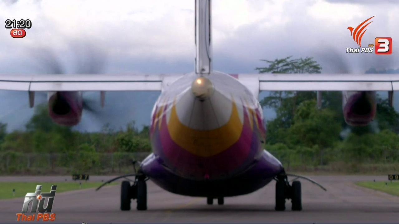 ที่นี่ Thai PBS - ประเด็นข่าว (16 ก.พ. 59)