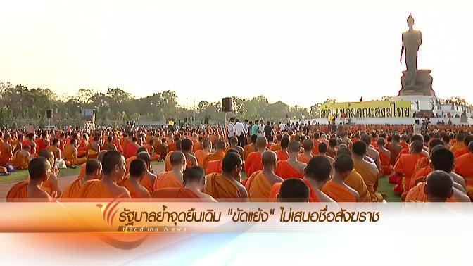 ข่าวค่ำ มิติใหม่ทั่วไทย - ประเด็นข่าว (16 ก.พ. 59)