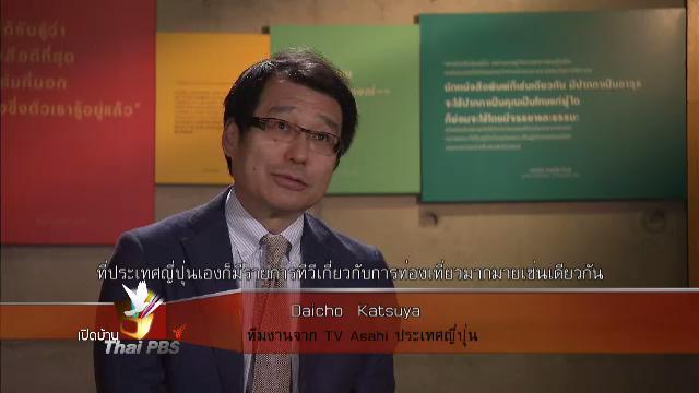 เปิดบ้าน Thai PBS - ความคิดเห็นต่อสารคดีท่องโลกกว้างและรายการดูให้รู้
