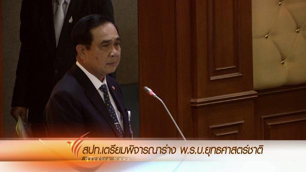 ข่าวค่ำ มิติใหม่ทั่วไทย - ประเด็นข่าว (13 ก.พ. 59)