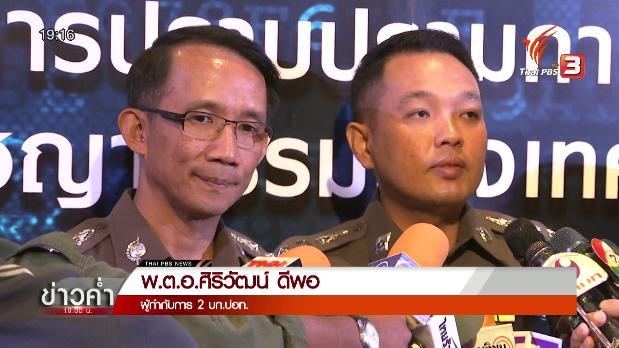 ข่าวค่ำ มิติใหม่ทั่วไทย - ประเด็นข่าว (12 ก.พ. 59)