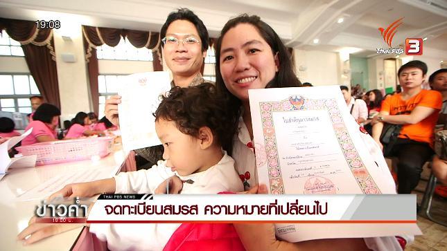 ข่าวค่ำ มิติใหม่ทั่วไทย - ประเด็นข่าว (14 ก.พ. 59)