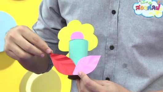 สอนศิลป์ - ดอกไม้กระดาษ