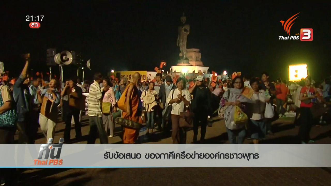 ที่นี่ Thai PBS - ประเด็นข่าว (15 ก.พ. 59)