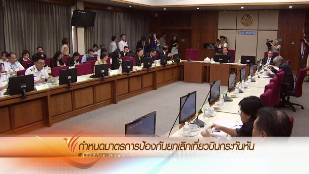 ข่าวค่ำ มิติใหม่ทั่วไทย - ประเด็นข่าว (15 ก.พ. 59)