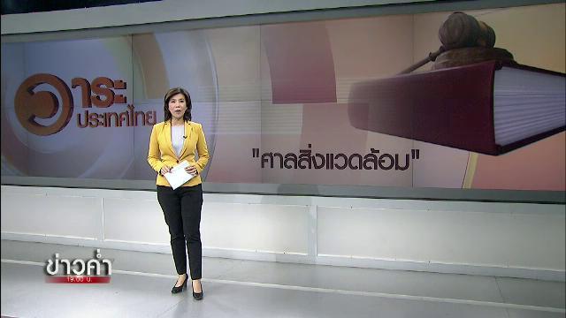 วาระประเทศไทย - มหากาพย์คดีสิ่งแวดล้อม