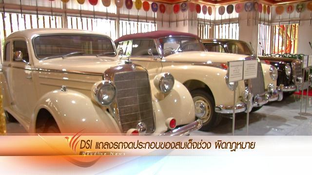 ข่าวค่ำ มิติใหม่ทั่วไทย - ประเด็นข่าว (18 ก.พ. 59)