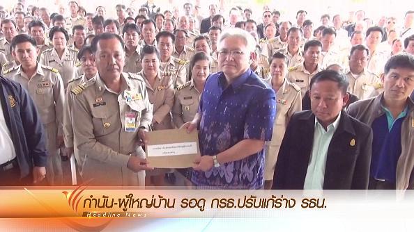 ข่าวค่ำ มิติใหม่ทั่วไทย - ประเด็นข่าว (17 ก.พ. 59)