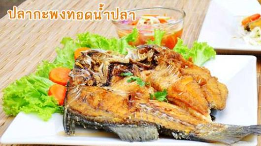 หม้อข้าวหม้อแกง - ปลากะพงทอดน้ำปลา
