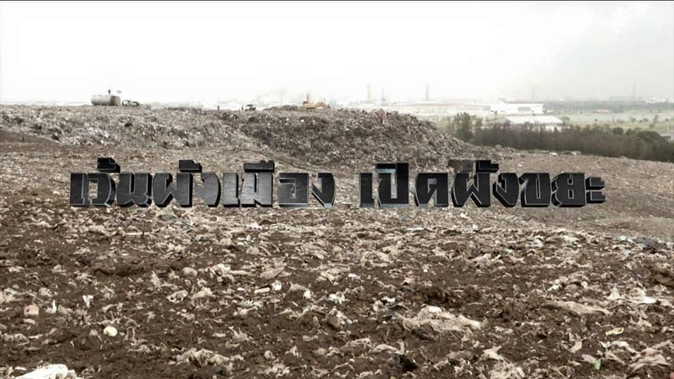 เสียงประชาชน เปลี่ยนประเทศไทย - เว้นผังเมือง เปิดผังขยะ