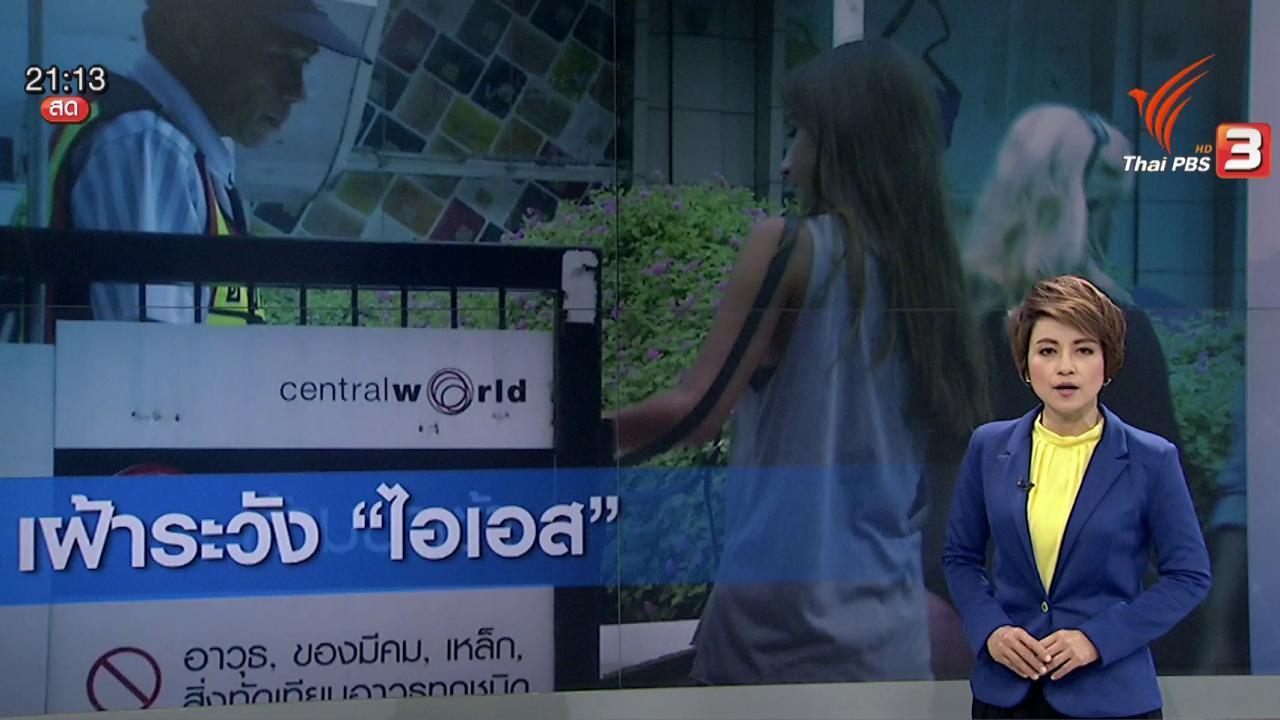 ที่นี่ Thai PBS - ประเด็นข่าว (22 ก.พ. 59)