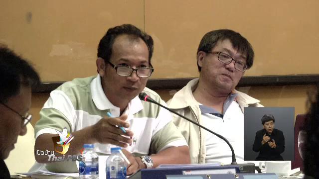 เปิดบ้าน Thai PBS - แนวทางการรับฟังความคิดเห็นของสภาผู้ชมและผู้ฟังปี 2559